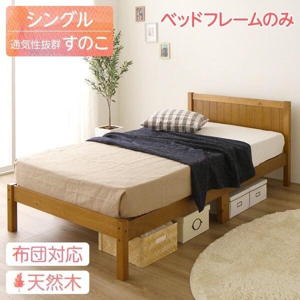 すのこベッドの『Mina』