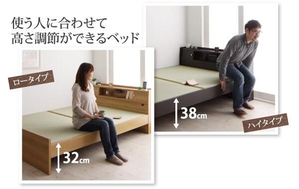 高さ調節 泰然 畳ベッド