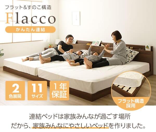 連結ベッド Flacco