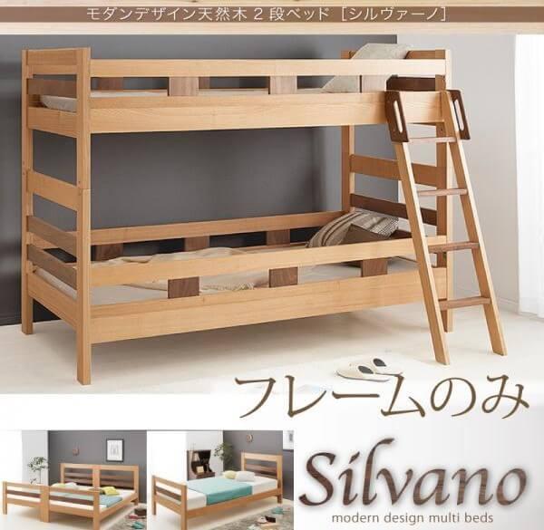 二段ベッド【Silvano】シルヴァーノ