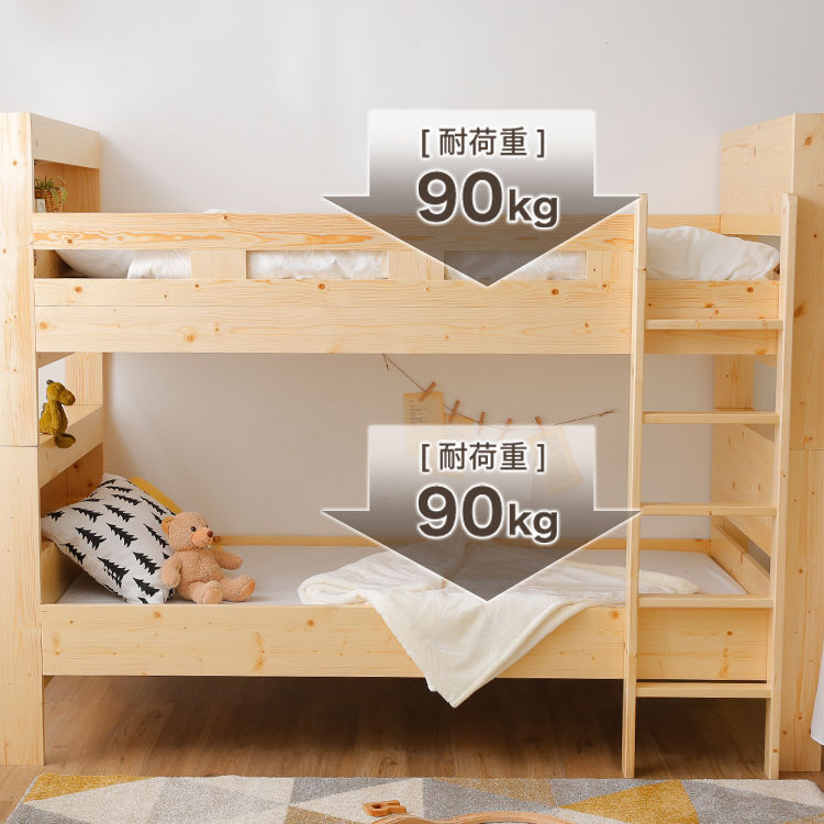 LOWYA  二段ベッド