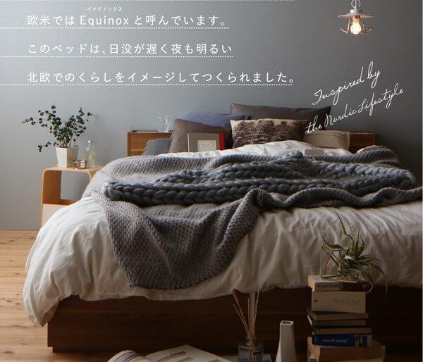 収納ベッド Equinox イクイノックス