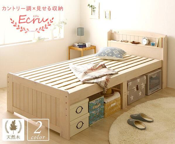 大容量ベッド下収納 『Ecru』 エクル
