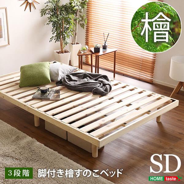 総檜脚付きすのこベッド【Pierna-ピエルナ-】