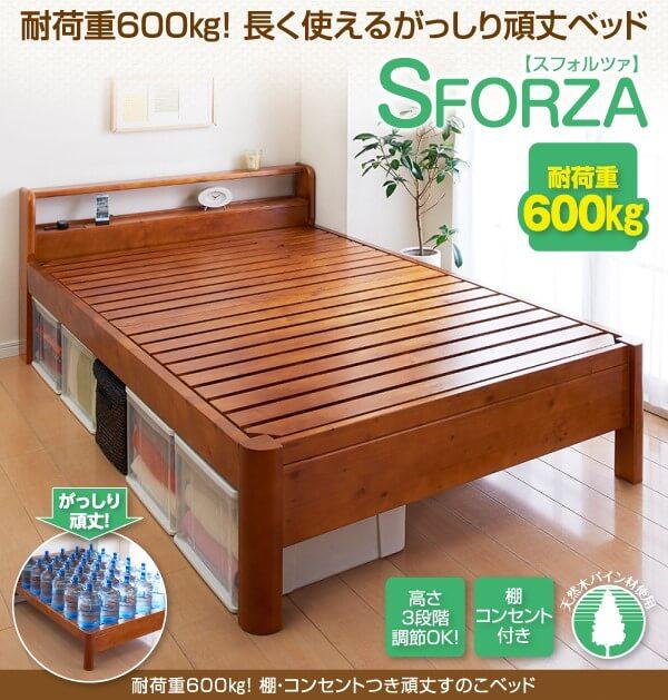 頑丈すのこベッド【SFORZA】スフォルツァ