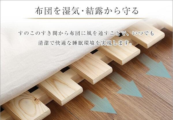 すのこベッド二つ折り式 檜仕様【涼風】