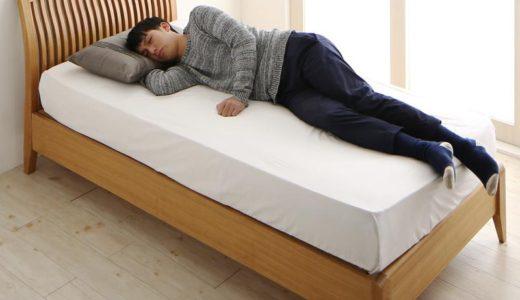 長身の男性のためのロングサイズベッド。これでベッドの悩みが完全解消。